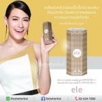 ele CC Cream Ready Go SPF50 PA+++ (ไฉไล) ซีซีครีมสูตรควบคุมความมัน SALE 60-80% ฟรีของแถมทุกรายการ