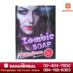 Zombie Soap ซอมบี้ โซฟ SALE 60-80% ฟรีของแถมทุกรายการ