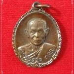 เหรียญฉลองสมณศักดิ์ หลวงพ่อพุธ ฐานิโย วัดป่าสาลวัน จ.นครราชสีมา ปี36