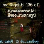 ขายตัวละคร เกมคาบาล(cabal) เซิร์ฟ Rigel +ของแถมตามรูป
