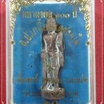 พระสิวลี มหาลาภ มหามงคล 100 ปี หลวงปู่เกลี้ยง เตชธัมโม วัดโนนแกด จ.ศรีสะเกษ เนื้อสัมฤทธิ์