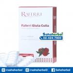 Raferri Gluta Colla ราเฟอรี่ กลูต้าคอลลา SALE 60-80% ฟรีของแถมทุกรายการ