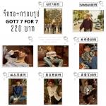 จิ๊กซอ+กรอบรูป GOT7 7 FOR 7 You Are -ระบุสมาชิก