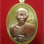 เหรียญรูปไข่ เนื้อทองระฆังหน้ากากทองแดง แยกชุดกรรมการเล็ก ปฏิหาริย์ EOD หลวงพ่อคูณ วัดบ้านไร่ พร้อมกล่อง หมายเลข ๑๓๕๕