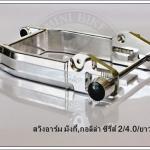 สวิงอาร์ม มังกี้,กอลิล่า CNC ซีรี่ส์2/4.0/ยาว+16