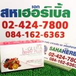 L Gluta Berry Plus แอล กลูต้าเบอรี่ พลัส โปร 1 ฟรี 1 SALE 68-87%