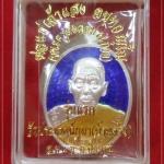 เหรียญ รุ่นแรก เนื้อเงินลงยาน้ำเงิน พ่อแก่เจ้าแสง จันทวัณโณ วัดประเวศน์ภูผา (วัดบ้านตรัง) จ.ปัตตานี