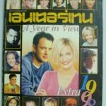 เอนเตอร์เทน EXTRA 1998