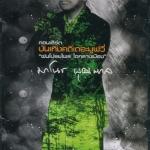 มาโนช พุฒตาล คอนเสิร์ต บันเทิงคดีเดอะมูฟวี่ DVD