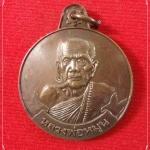 เหรียญหมุนเงินหมุนทอง ประคำ19 เม็ดนิยม หลวงปู่หมุน วัดบ้านจาน จ.ศรีสะเกษ #2