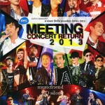 Meeting Return 2013 Concert DVD