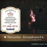 CD,ดาว นรัฏฐา กรีพานิช Narattha kreephanich