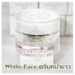 White Face ครีมหน้าขาว 1 กระปุก ส่งฟรี EMS ( Princess Skin Care )