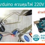 #20 สอน Arduino Tutorial : Arduino ควบคุมเปิด/ปิด ไฟ 220V