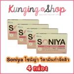 SONIYA (โซนิญ่า) วิตามินรักษาสิว 4 กล่อง ( ส่งฟรี EMS )