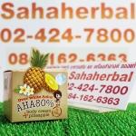 ครีมสับปะรด Pineapple Body Cream AHA 80% SALE 60-80% ฟรีของแถมทุกรายการ