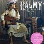 ปาล์มมี่ Palmy ชุด Barefoot Acoustic Concert DVD