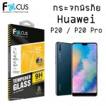 Huawei P20 - ฟิลม์ กระจกนิรภัย FOCUS แบบใส UC 0.33 mm แท้