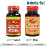 BioAstin Hawaiian Astaxanthin สาหร่ายแดง ไบโอแอสติน SALE 60-80% ฟรีของแถมทุกรายการ