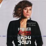 DVD Karaoke,แหวน ฐิติมา ชุด Forever Love Hits Waen Thitima