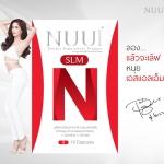 NUUI SLM หนุย เอสแอลเอ็ม อาหารเสริมลดน้ำหนัก SALE 60-80% ฟรีของแถมทุกรายการ