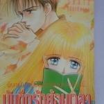 บันทึกรักย้อนเวลา by Yumeno Makoto