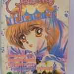 วุ่นนะรักนี้ by Sugi Emiko