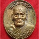 เหรียญหล่อ อายุวัฒโณ๙๙ รุ่น๑ เนื้อสัมฤทธิ์ หลวงปู่เกลี้ยง วัดโนนแกด จ.ศรีสะเกษ หายาก พร้อมกล่องเดิม