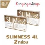 อาหารเสริม 4L Slimness โฟร์แอล สลิมเนส 2 กล่อง ส่งฟรี EMS