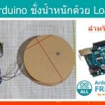#32 สอน Arduino Tutorial : Arduino Sensor ชั่งน้ำหนักด้วย Load Cell