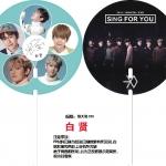 พัด PVC - EXO Baekhyun