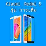 Xiaomi Redmi 5 (เต็มจอ/กาวเต็ม) - กระจกนิรภัย P-One FULL FRAME แท้