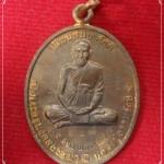 เหรียญเลื่อนสมณศักดิ์ เนื้อนวะโลหะ หลวงปู่ธรรมรังษี วัดพระพุทธบาทพนมดิน จ.สุรินทร์ ปี๔๕