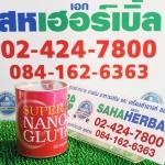 SUPER NANO GLUTA ซุปเปอร์นาโนกลูต้า SALE 60-80% ฟรีของแถมทุกรายการ