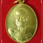 เหรียญ(ไจยะเบงชร) เนื้อทองจังโก๋ ครูบาอิน อินโท วัดฟ้าหลั่ง จ.เชียงใหม่#1