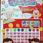 สมุดเสียงพูด ภาษาไทย-อังกฤษ สอน กขค/abc