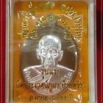 เหรียญ รุ่นแรก เนื้อนวะหน้ากากเงิน พ่อแก่เจ้าแสง จันทวัณโณ วัดประเวศน์ภูผา (วัดบ้านตรัง) จ.ปัตตานี
