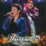 DVD Concert,มาลีวัลย์ & ชรัส เพราะมีเธอMaleewan Jemina & Charus Fuengarom - Pror Mee Ter
