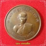 เหรียญโภคทรัพย์ หลวงพ่อพุธ ธานิโย วัดป่าสาลวัน ปี39 เนื้อทองแดง ตอกโค๊ต สภาพสวย