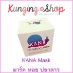 Kana Mask คานะ มาร์ค 30 g. 1 กล่อง ส่งฟรี EMS