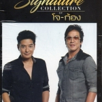 CD, โจ - ก้อง ชุด Signature Collection of Joe & Kong(3CD)