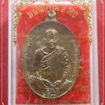 เหรียญ มงคลมหาบารมี ๖รอบ หลวงพ่อคูณ วัดบ้านไร่ จ.นครราชสีมา เนื้อนวะ ปี37 มีจาร (Lp Koon)