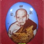 ล็อกเก็ตรูปเหมือน ฉากฟ้า ครึ่งองค์ หลวงปู่หงษ์ วัดเพชรบุรี(สุสานทุ่งมน) ปี2543 (lp Hong locket)