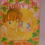 รักข้างๆใจ by Kitagawa Miyuki
