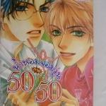 น้ำหอมจอมวุ่น ภาค 50/50 by Yuuya