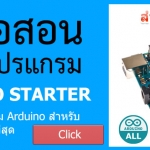 ArduinoAll Tutor เรียน Arduino For Real Beginner คอร์ส Arduino ฟรีและดีที่สุด