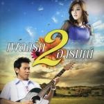 หนูมิเตอร์ & หญิง ธิติกานต์ NooMeter & Ying Thitikarn - เพลงรัก 2 อารมณ์ Karaoke DVD