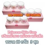 ครีมหน้าใส + ครีมหน้าเงา + ครีมหน้าเด็ก ( 3 ชุด ) ส่งฟรี EMS ( Princess Skin Care )