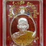 เหรียญ รุ่นแรก เนื้อเงินลงยาแดง พ่อแก่เจ้าแสง จันทวัณโณ วัดประเวศน์ภูผา (วัดบ้านตรัง) จ.ปัตตานี