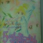 5คู่ชู้ชื่น by Nomura Akiko